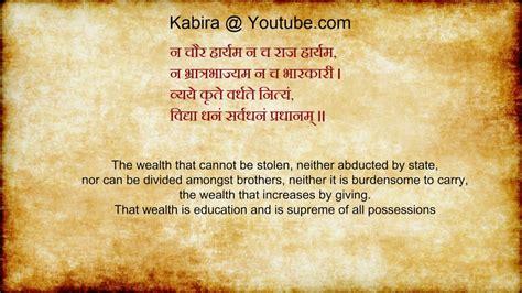 importance  education great sanskrit shloka