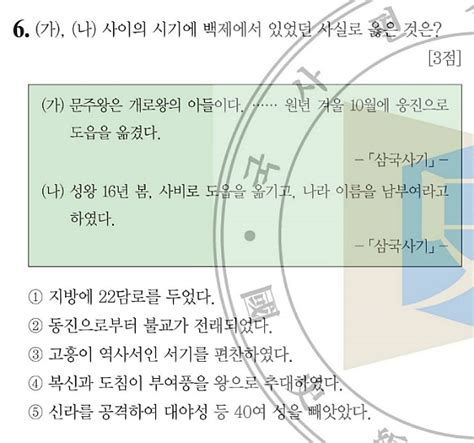 천상현 선생님 한국사능력검정시험 10회 39번(고급). 한국사능력검정시험 문제풀이 - 30회 중급 6