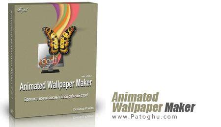 Animated Wallpaper Maker 4 3 5 - ساخت اسکرین سیورهای متحرک با animated screensaver maker 4