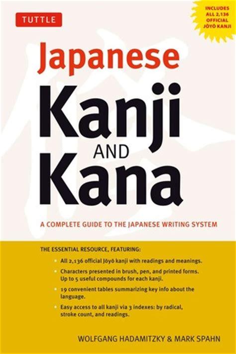 japanese kanji kana  complete guide   japanese