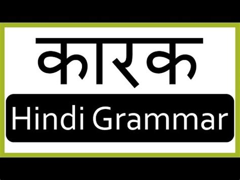 Learn Hindi Grammar कारक (karak) Preposition Youtube