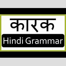 Learn Hindi Grammar कारक (karak) Preposition Youtube