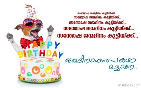 happy birthday in malayalam 35 malayalam birthday wishes