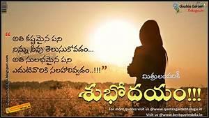 telugu good morning kavithalu   QUOTES GARDEN TELUGU ...