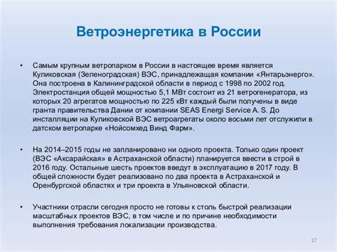 Перспективы ветроэнергетики в России . Зелёный Мир