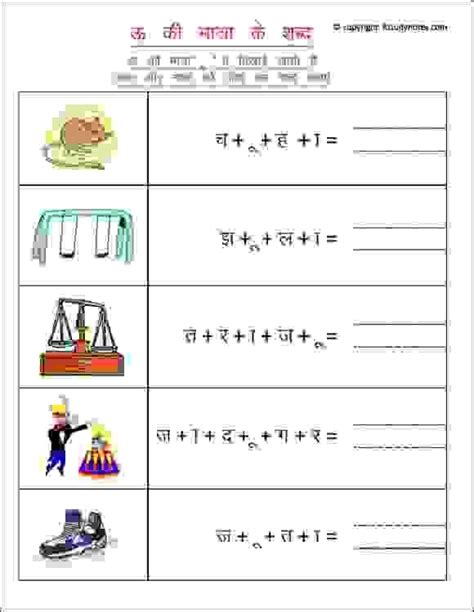 learn language with printable matra worksheets ideal for grade 1 students or anyone