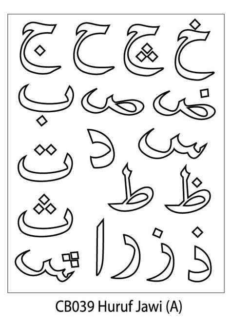 latihan mewarna huruf hijaiyah warsiog