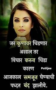 Whatsapp Status In Marathi Images | Whatsapp Status ...