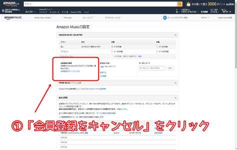 Amazon ミュージック 解約 方法