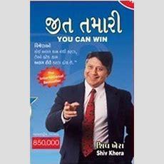 Jeet Tamari Gujarati  You Can Win Gujarati Book By Shiv Khera