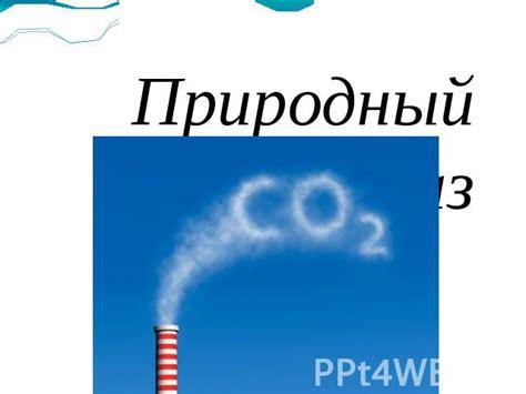 природный газ легче или тяжелее воздуха Школьные. Ответы и объяснения . Ответное слово