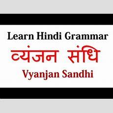 Learn Hindi Grammar  Vyanjan Sandhi (व्यंजन संधि) Youtube