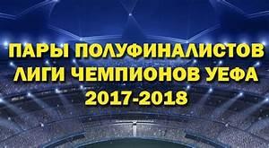 Прогнозы на матчи лиги европы уефа