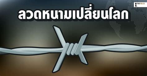 ลวดหนามเปลี่ยนโลก | ThaiPublica