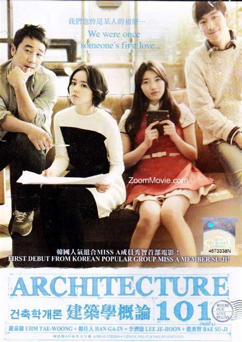 Architecture 101 (dvd) Korean Movie (2012) Cast By Uhm Tae