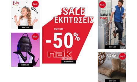 Nak Shoes Προσφορές και Εκπτώσεις έως 50
