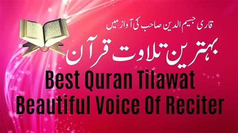 Best Quran Tilawat  Masha Allah Beautiful Voice Of