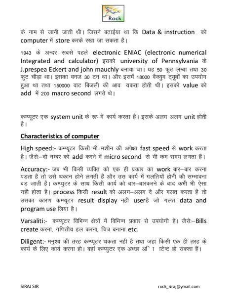 History of Computer Hindi Notes