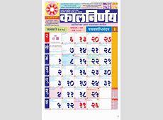 Kalnirnay 2008 Marathi Calendar Marathi Calendar and
