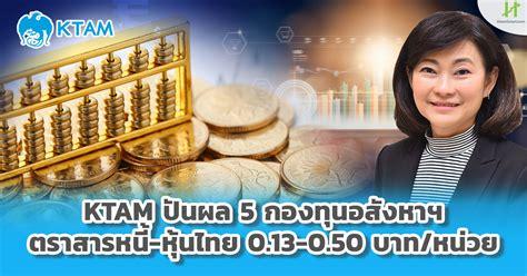 KTAM ปันผล 5 กองทุนอสังหาฯ-ตราสารหนี้-หุ้นไทย 0.13-0.50 ...