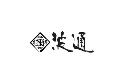 波 通 湘南