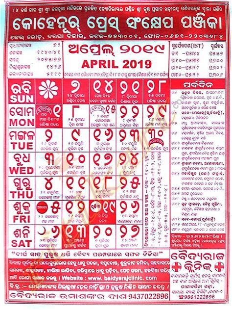 order  kohinoor press odia calendar   year