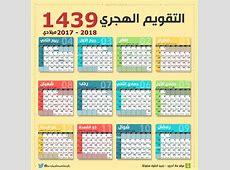 تقويم 2018 هجري وميلادي 1 Printable 2018 calendar Free