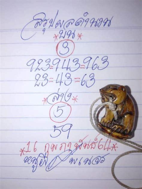 ข่าวเด็ด เลขดัง งวดประจำวันที่ 16 เมษายน 2564. เลขเด็ดหวยดังงวดนี้ 16/02/64 ประจำวันที่ 11 กุมภาพันธ์ 2564