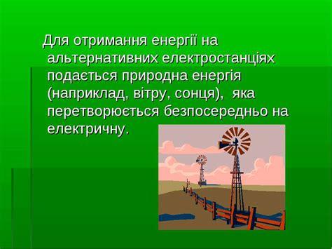Визначення енергія вітру. що означає слово енергія вітру?