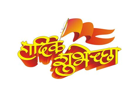Abhinandan, Welcome, Swagtam, Text Hardik Shubhechha With. Catwoman Decals. Death Murals. Illustration Lettering. Theater Signs Of Stroke. Visual Signs. Advertisement Signs For Business. Genius Signs. Now Lettering