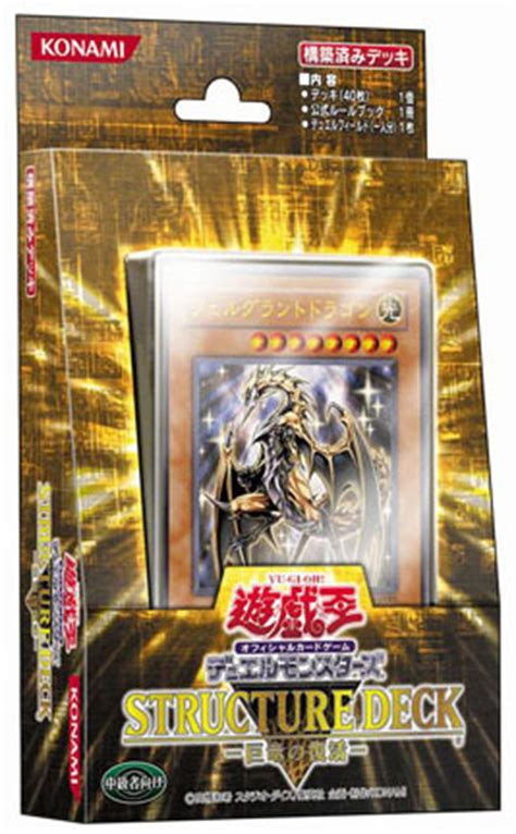 Type Of Decks Yugioh Wikia by Structure Deck Revival Of The Great Yu Gi Oh