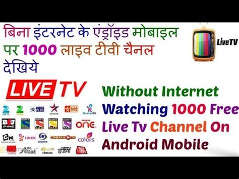 top channel tv mobile without 1000 free live tv channel on