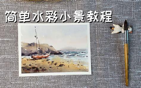 【水彩~文字讲解版】简单小景教程~2_哔哩哔哩_bilibili