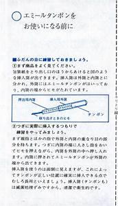 Tampon Diagram