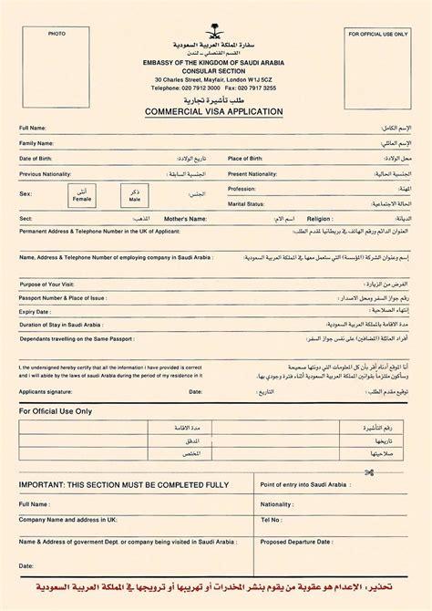 saudi visa application form british visa application form www imgkid the image