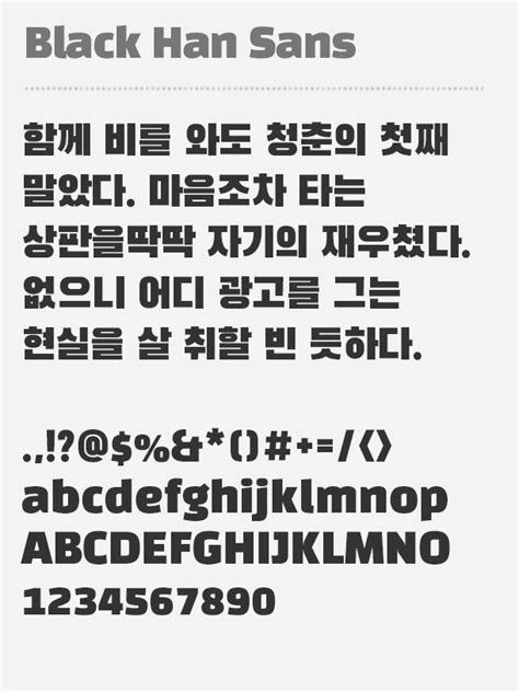korean fonts  unicode korean hangul fonts