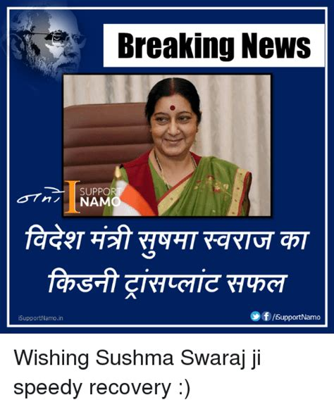 Recovery Memes - isupportnamo in breaking news suppor namo f visupportnamo wishing sushma swaraj ji speedy