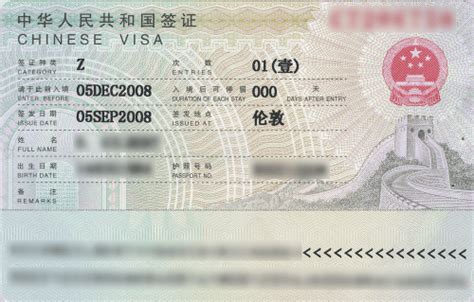 Chinese Employment Z Visa Application From The Uk