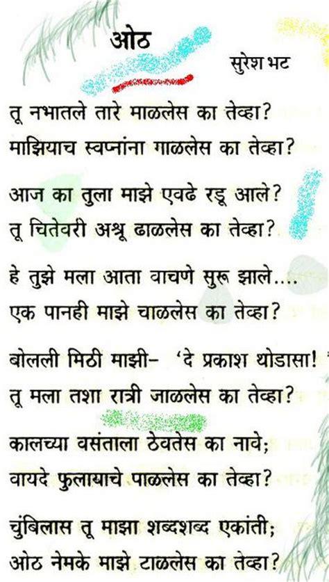 kavi suresh bhat marathi poems poetry poems