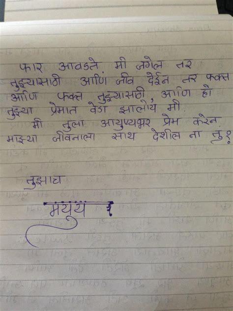 sample love letter  marathi janetwardus