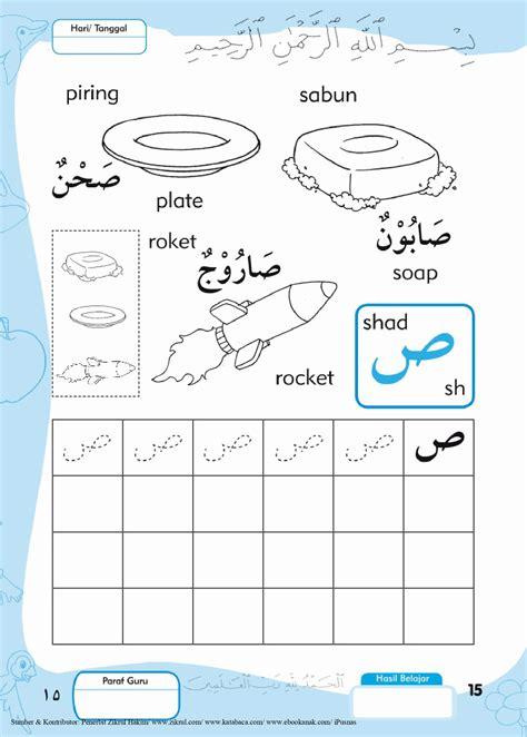 gambar mewarnai mewarnai huruf hijaiyah untuk anak tk