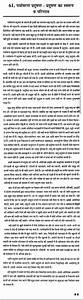 Short Essay On The U201cenvironmental Pollutionu201d In Hindi