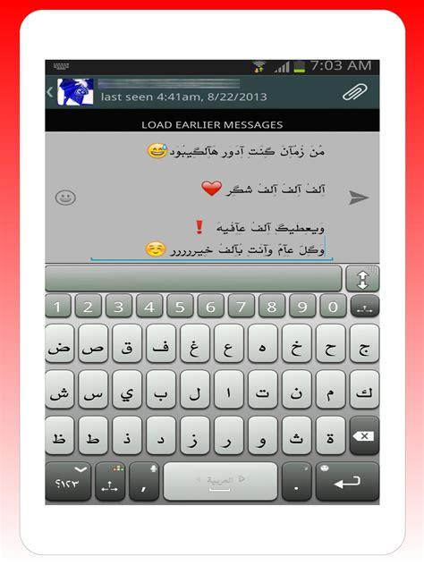 Design your own apple macbook keyboard sticker macbook. Arabic Keyboard - Arabic keyboard for android 2019 for ...