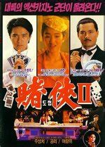 hong kong cinemagic god  gamblers iii   shanghai