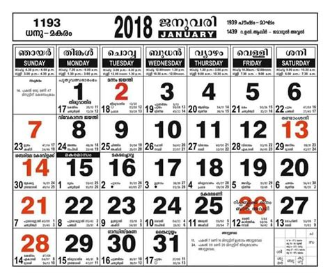 image result manorama calendar projects november
