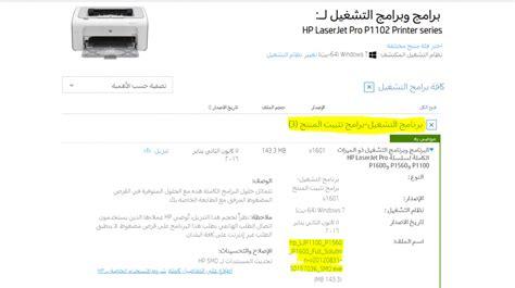 تحميل برامج تشغيل الطابعة hp deskjet 2135. تحميل تعريف طابعة Hp Deskjet 2130 مجاني