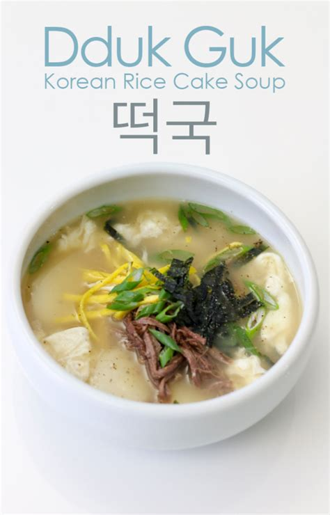 dduk guk korean rice cake soup chef julie yoon