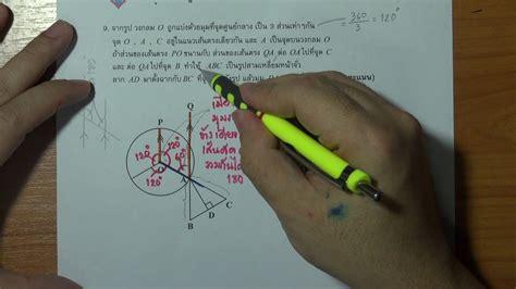 ข้อสอบคณิตศาสตร์สอบเข้า ม 1 โรงเรียนจุฬาภรณรอบ 2 ฉบับที่ 1 ข้อ 9 - YouTube