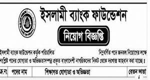 Islami Bank Foundation Job Circular 2019