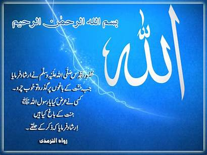 Allah Ka Zikr Islamic Wallpapers Greatest Zikar